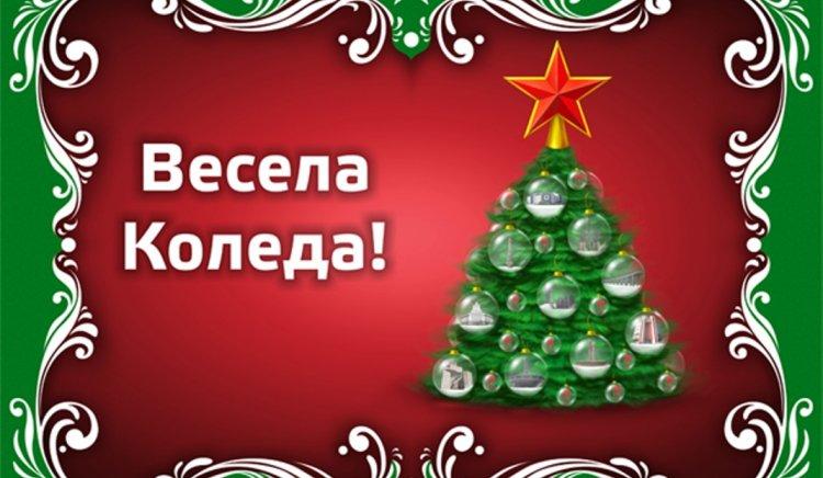 БСП ви пожелава Весела Коледа