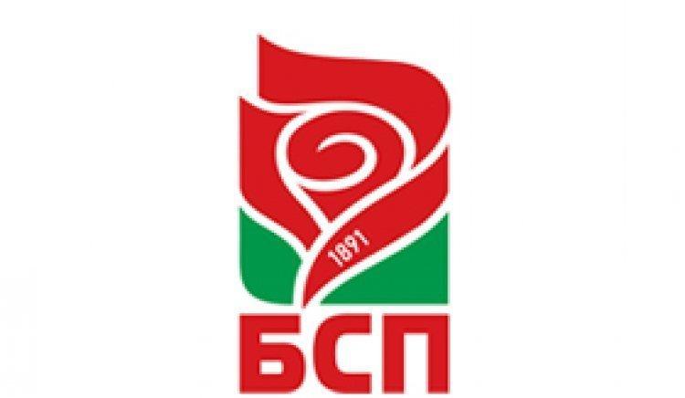 Проведе се конференция на общинската организация на БСП в Добричка, обл. Добрич