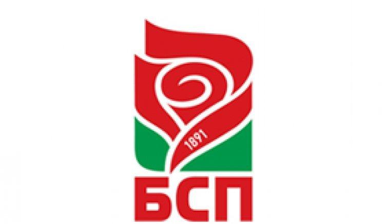 Проведе се конференция на Общинската организация на БСП - Тервел, обл. Добрич